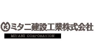 メガソーラー 高知でリフォーム・住宅 ミタニ建設工業公式HP
